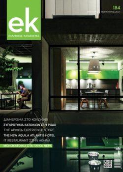 Τhe Apivita experience store in Athens