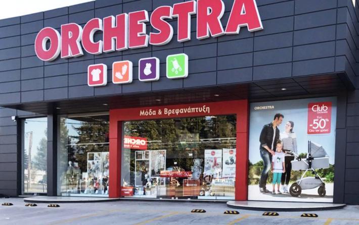 Orchestra Aigaleo